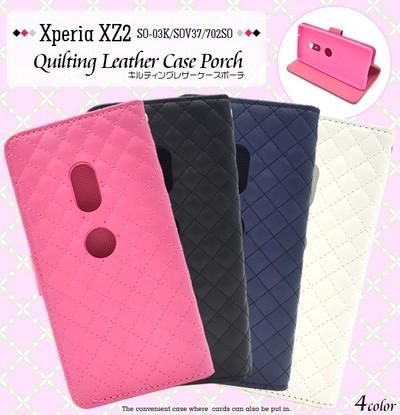 <スマホケース>Xperia XZ2 SO-03K/SOV37/702SO用キルティングレザーケースポーチ