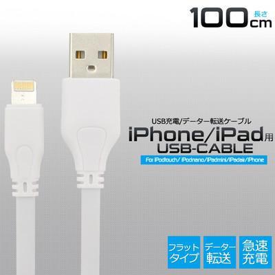 ★意匠登録済★ 充電&データ通信可能! iPhone/iPad用USBケーブル 100cm