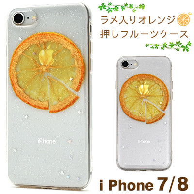 <スマホケース>本物の果実を使用♪ iPhone8/iPhone7用ラメ入りオレンジ押しフルーツケース