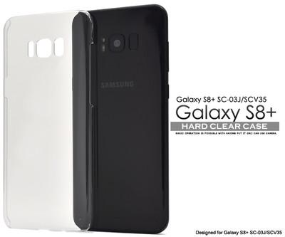 <スマホ用素材アイテム>Galaxy S8+ SC-03J/SCV35用ハードクリアケース