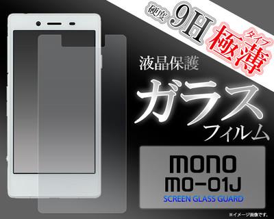 <液晶保護シール>MONO MO-01J用液晶保護ガラスフィルム