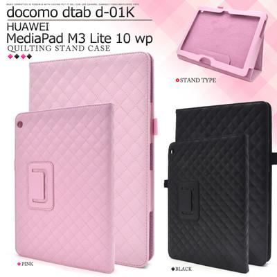 docomo dtab d-01K/HUAWEI MediaPad M3 Lite 10 wp用キルティングレザースタンドケース