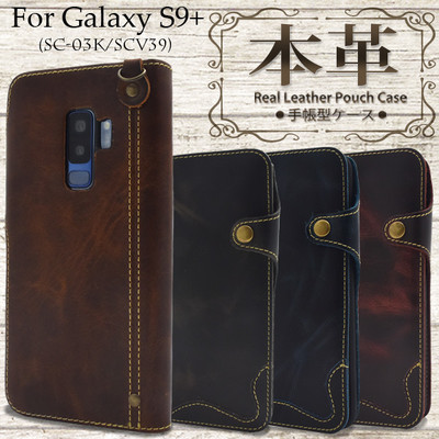 <スマホケース>本革使用! Galaxy S9+ SC-03K/SCV39用本革手帳型ケース
