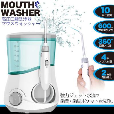 毎分1400回の振動数で歯間・歯周ポケットなどを洗浄! 高圧口腔洗浄器マウスウォッシャー