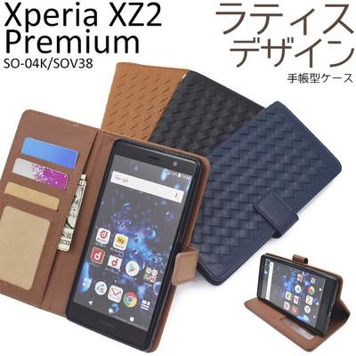 <スマホケース>Xperia XZ2 Premium SO-04K/SOV38用ラティスデザイン手帳型ケース