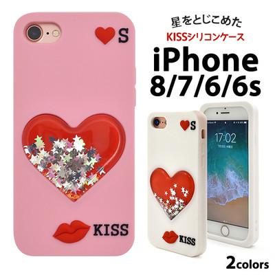 <スマホケース>iPhone8/iPhone7・iPhone6s/6用キスシリコンケース