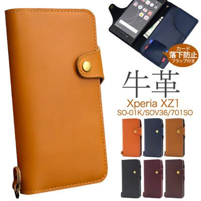 上質で滑らかな牛革を使用! Xperia XZ1 SO-01K/SOV36/701SO用牛革手帳型ケース