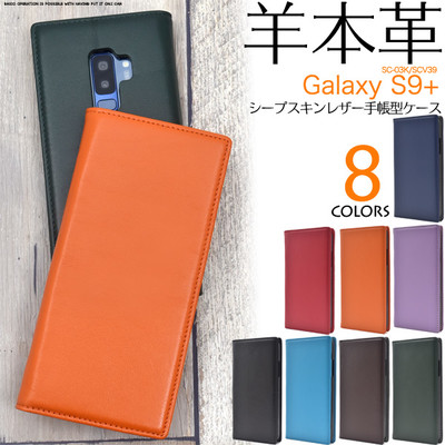 羊本革を使用! Galaxy S9+ SC-03K/SCV39用シープスキンレザー手帳型ケース