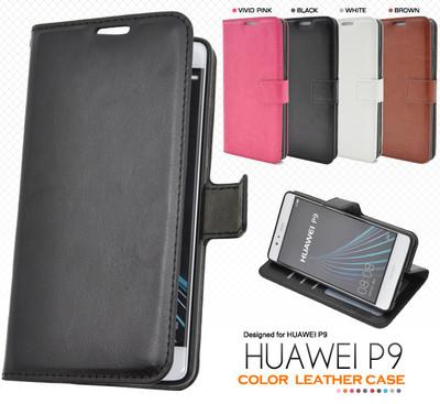 <スマホケース>カラフル4色!HUAWEI P9(ファーウェイ)用カラーレザーケースポーチ