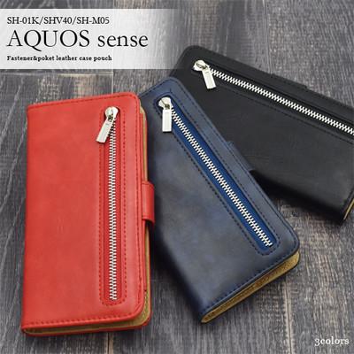 AQUOS sense SH-01K/SHV40/AQUOS sense lite SH-M05用ファスナー&ポケットレザーケースポーチ