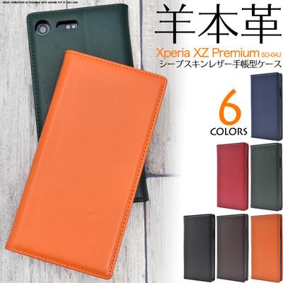 <スマホケース>羊本革を使用! Xperia XZ Premium SO-04J用シープスキンレザー手帳型ケース