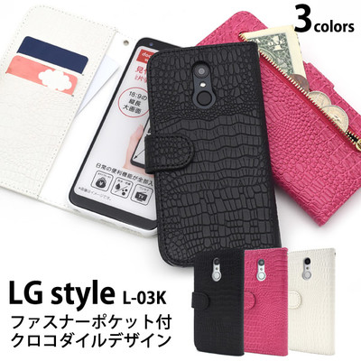<スマホケース>LG style L-03K用クロコダイルレザーデザイン手帳型ケース