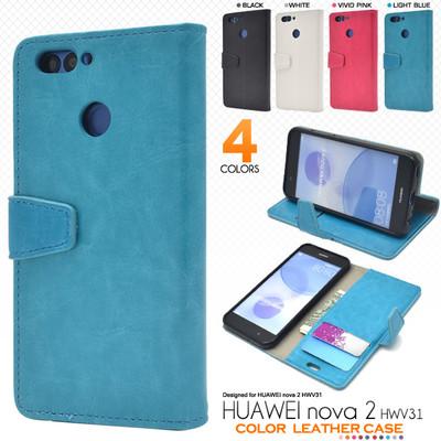 <スマホケース>HUAWEI nova 2 HWV31用カラーレザー手帳型ケース