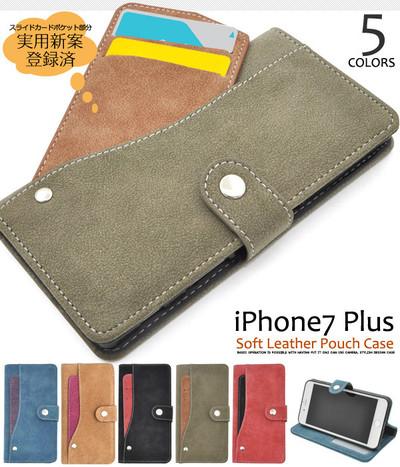 <スマホケース>iPhone8Plus/iPhone7Plus用スライドカードポケットソフトレザーケース