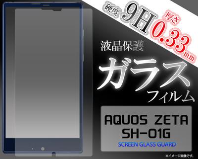 <液晶保護シール>AQUOS ZETA SH-01G/Disney Mobile on docomo SH-02G用液晶保護ガラスフィルム