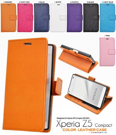 <スマホケース>カラフルな8色展開!Xperia Z5 Compact SO-02H用カラーレザーケースポーチ