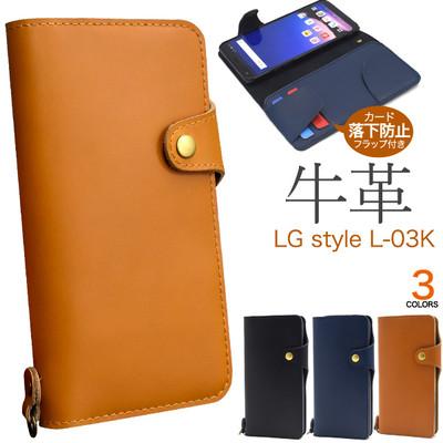 【ストラップ付き】上質で滑らかな牛革を使用! LG style L-03K用牛革手帳型ケース