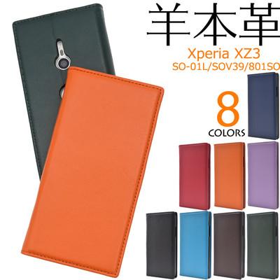 羊本革を使用! Xperia XZ3 SO-01L/SOV39/801SO用シープスキンレザー手帳型ケース