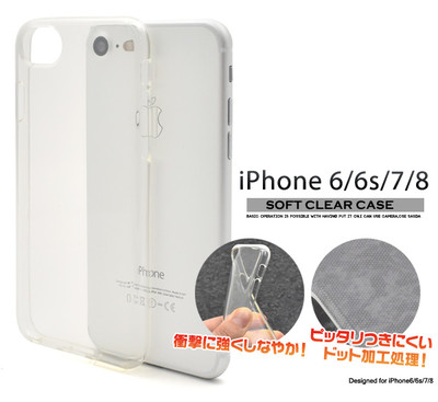 <スマホ用素材アイテム>iPhone8・iPhone7・iPhone6s/6用クリアソフトケース