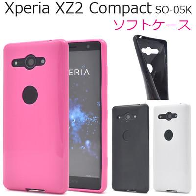 <スマホケース>Xperia XZ2 Compact SO-05K用カラーソフトケース