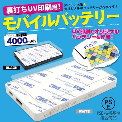 【スマホ用素材アイテム】<PSEマークあり>強化ガラス使用 裏打ちUV印刷用モバイルバッテリー4000mAh