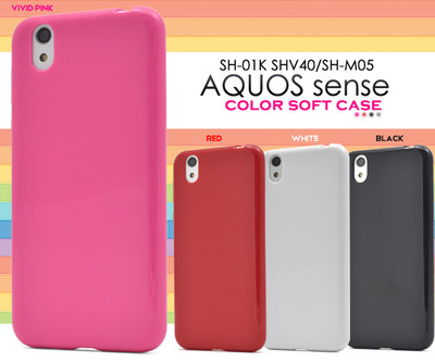 <スマホケース>AQUOS sense SH-01K/SHV40/AQUOS sense lite SH-M05用カラーソフトケース (ソフトカバー)