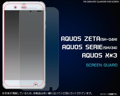 <液晶保護シール>AQUOS ZETA(SH-04H)/AQUOS SERIE(SHV34)/AQUOS Xx3用液晶保護シール