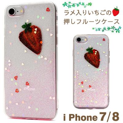 <スマホケース>本物の果実を使用♪ iPhone8/iPhone7用ラメ入りいちごの押しフルーツケース
