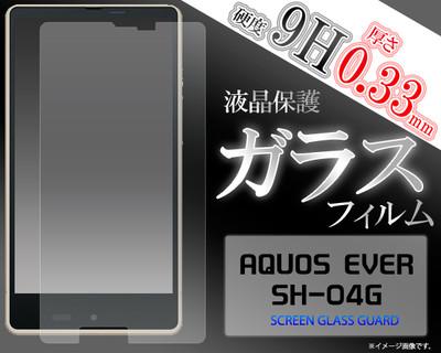 <液晶保護シール>AQUOS EVER SH-04G(アクオス エバー)用液晶保護ガラスフィルム