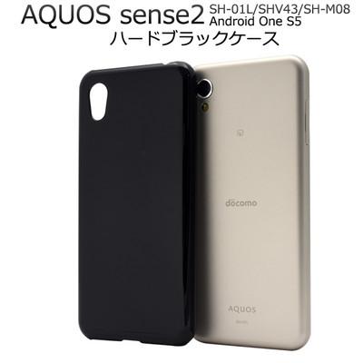 <スマホ用素材アイテム>AQUOS sense2 SH-01L/SHV43/SH-M08/Android One S5用ハードブラックケース