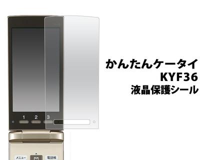 <液晶保護シール>かんたんケータイ KYF36用液晶保護シール