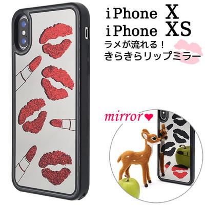 <スマホケース>ラメが流れる♪iPhoneXS/iPhoneX用きらきらリップミラーケース