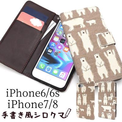 綿100%の日本製生地を使用♪ iPhone8・iPhone7/iPhone6s/6用 手書き風シロクマデザイン手帳型ケース