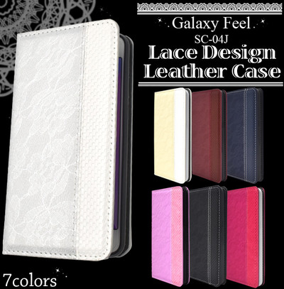 <スマホケース>Galaxy Feel SC-04J用レースデザインレザーケース
