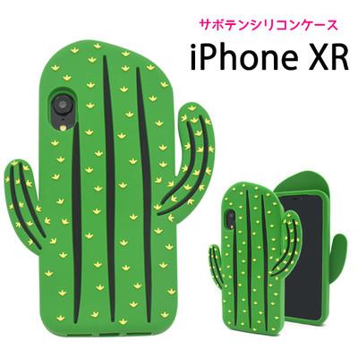 <おもしろケースシリーズ!>目立つこと間違いなし!iPhone XR用 サボテンケース
