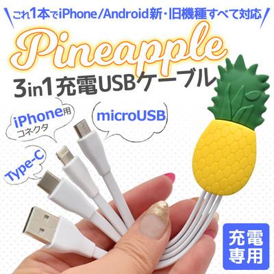 これ1本でiPhone/アンドロイドすべて対応! パイナップルデザインマルチ充電USBケーブル