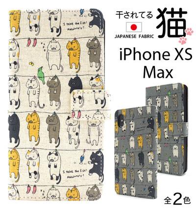 <スマホケース>日本製生地使用! iPhone XS Max用干されてる猫ケースポーチ
