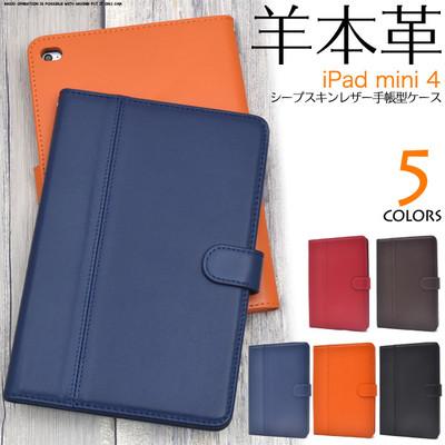 手触りのいいシープスキンレザーを使用! iPad mini 4用シープスキンレザー手帳型ケース