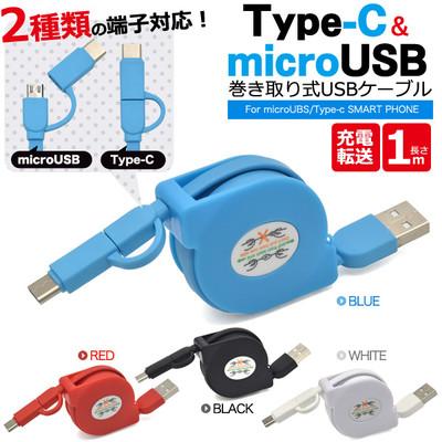 1本アンドロイドの全てを対応! microUSB+Type-C マルチ充電・転送USBケーブル 1m(100cm)<バルク品>