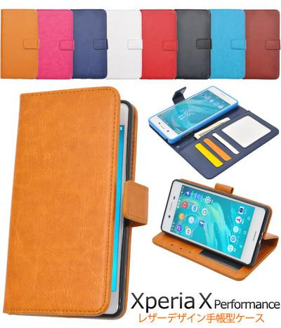 <スマホケース>8色展開!Xperia X Performance(SO-04H/ SOV33/502SO)用カラーレザーケースポーチ