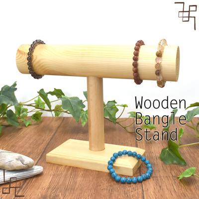 【店舗・ディスプレイ用品】バングルやブレスレットの展示に 木製バングルスタンド