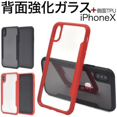 背面強化ガラス+側面TPUで衝撃やキズから守る!iPhoneXS/X用背面ガラスバックケース
