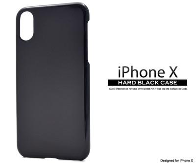 <スマホ用素材アイテム>iPhoneX用ハードブラックケース
