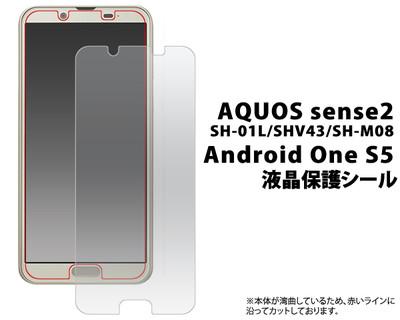 <液晶保護シール>★AQUOS sense2 SH-01L/SHV43/SH-M08/Android One S5用液晶保護シール
