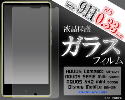 AQUOS Compact SH-02H/SERIE mini SHV33/Xx2 mini 503SH/Disney Mobile DM-01H用液晶保護ガラスフィルム