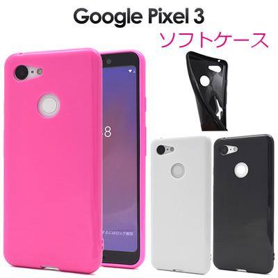 <スマホケース>Google Pixel 3用カラーソフトケース
