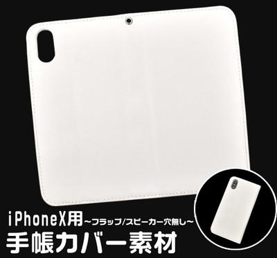 <スマホ用素材アイテム>iPhoneX用手帳カバー素材 フラップ/スピーカー穴無しタイプ