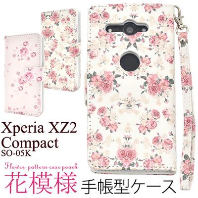 <スマホケース>Xperia XZ2 Compact SO-05K用花模様手帳型ケース