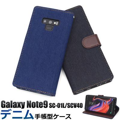 <スマホケース>Galaxy Note9 SC-01L/SCV40用デニムデザイン手帳型ケース