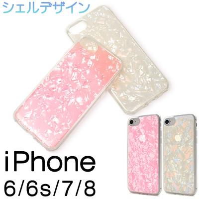 <スマホケース>iPhone8/iPhone7・iPhone6s/6用シェルデザインケース